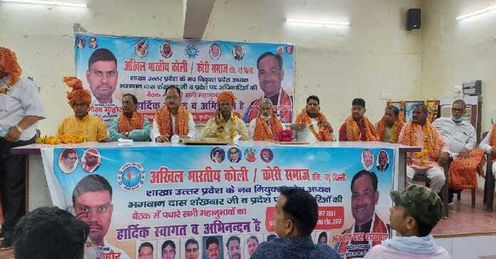 All India Kori Koli Samaj Uttar Pradesh Agra Meeting
